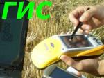 Развитие геоинформационных технологий для сельского хозяйства