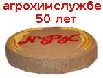 50-летие агрохимслужбы РФ в Брянске