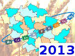 Рейтинговый обзор применения удобрений в районах Ставропольского края под урожай 2013 года