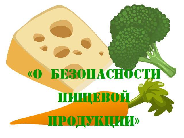 «О безопасности пищевой продукции»