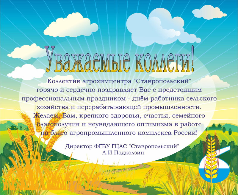 День работника сельского хозяйства 2015