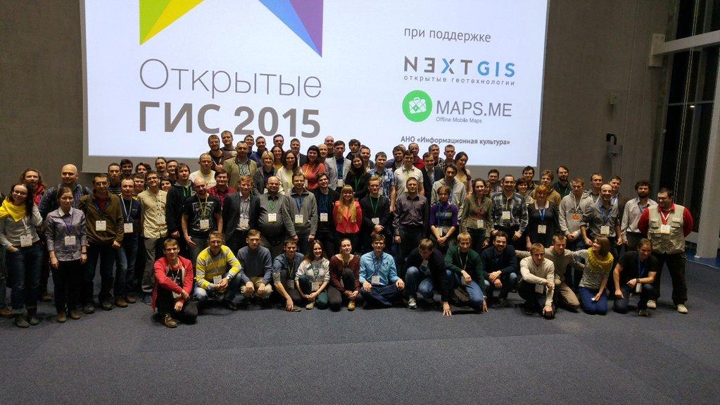 Открытые ГИС 2015