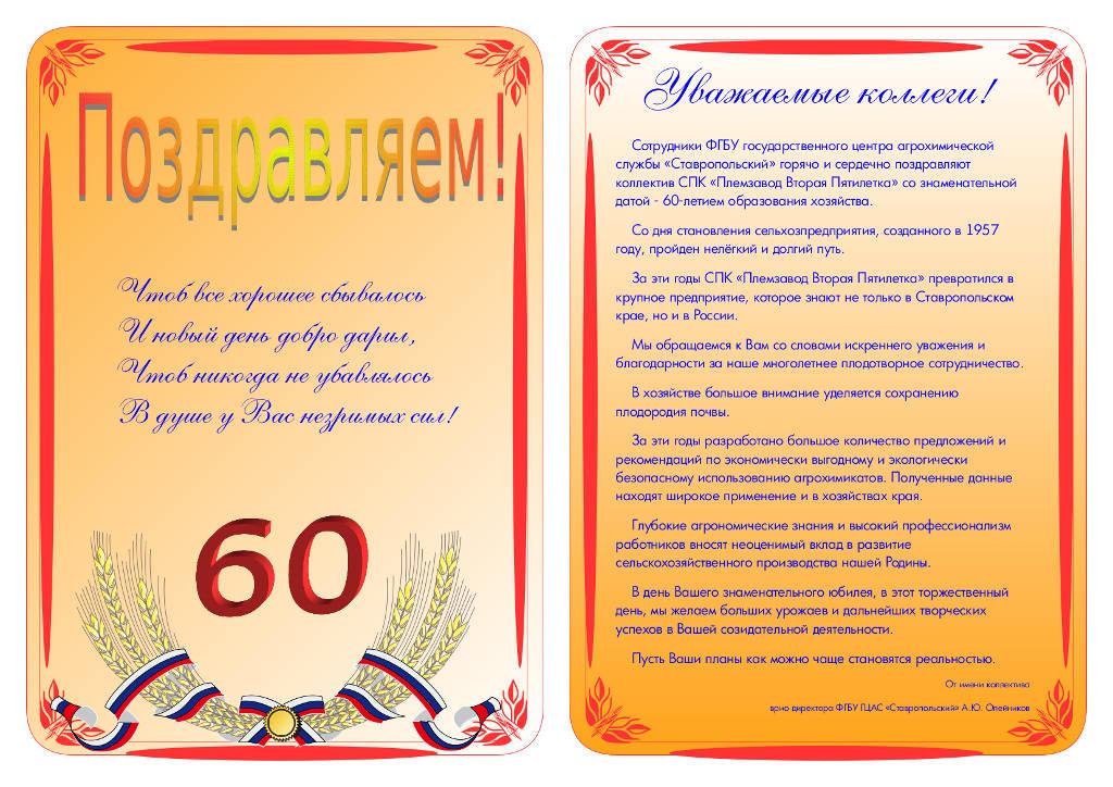 Поздравления юбилей 60 лет президенту