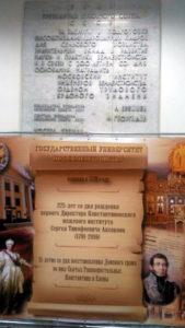 ФГБОУ ВО Государственный университет по землеустройству, г. Москва