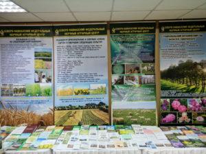 Экспозиция ФГБНУ Северо-Кавказского федерального научного аграрного центра
