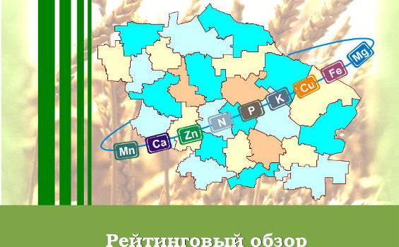 Рейтинговый обзор применения удобрений в районах Ставропольского края под урожай 2017 года