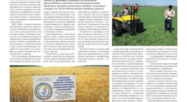 Оптимизация основного внесения минеральных и органических удобрений под озимые культуры урожая 2019 года
