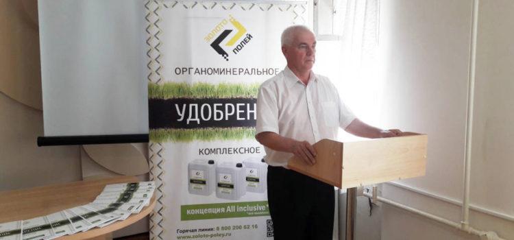 Выступление начальника отдела применений удобрений и опытов Зеленского Н.А. на послеуборочном совещании