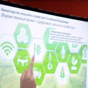 Обсуждение ведомственного проекта «Цифровое сельское хозяйство»