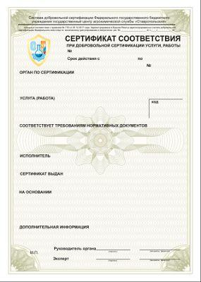 Сертификат соответствия при добровольной сертификации