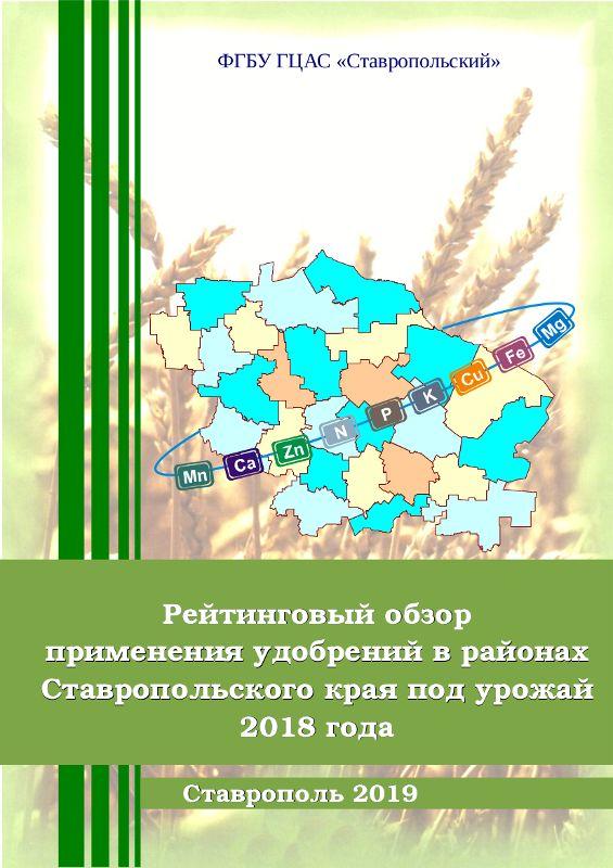 Обложка. Рейтинговый обзор применения удобрений