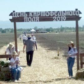 Всероссийский день картофельного поля 2019 во Владикавказе