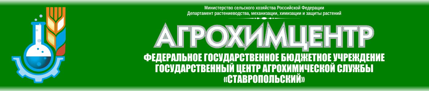 """Агрохимцентр """"Ставропольский"""""""