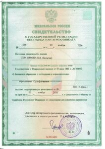 Свидетельство о госрегистрации пестицида или агрохимиката