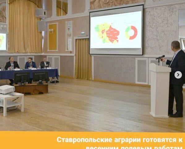 Ставропольские аграрии готовятся к весенним полевым работам