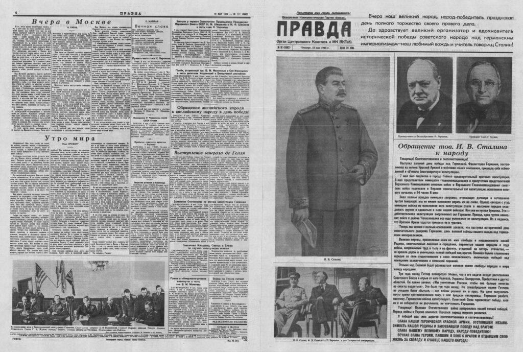 """Выпуск газеты """"Правда"""" 10 мая 1945 г., №111"""