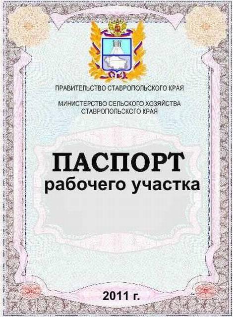 Паспортизация рабочих участков (полей)