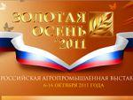 Директор ФГУ ГЦАС «Ставропольский» принял участие в выставке «Золотая осень — 2011»