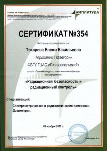 Сертификат подтверждающий обучение на курсах повышения квалификации