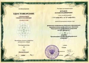Удостоверение подтверждающее обучение на курсах повышения квалификации