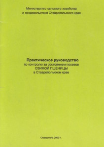 how-to-control-the-status-of-winter-wheat-crops-in-the-stavropol-region-01