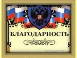 Благодарственное письмо в адрес ФГБУ ГЦАС «Ставропольский»