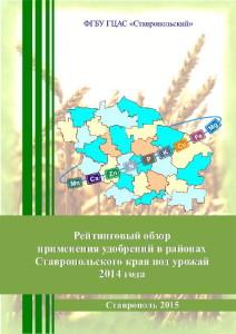 Рейтинговый обзор применения удобрений в районах Ставропольского края под урожай 2014 года