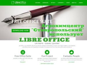 Агрохимцентр «Ставропольский» использует LibreOffice