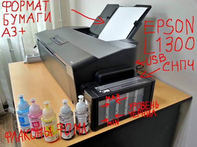 Струйный принтер формата A3 Epson L1300