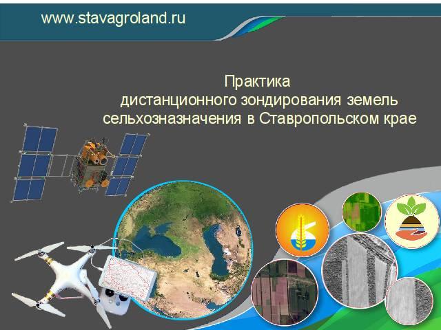 Практика дистанционного зондирования земель сельхозназначения в Ставропольском крае