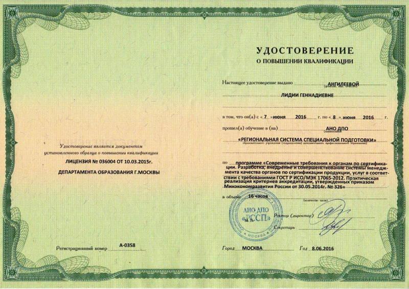 Повышение квалификации сотрудника отдела сертификации