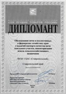"""Агрохимцентр """"Ставропольский"""", дипломант """"100 лучших товаров России"""" 2016"""