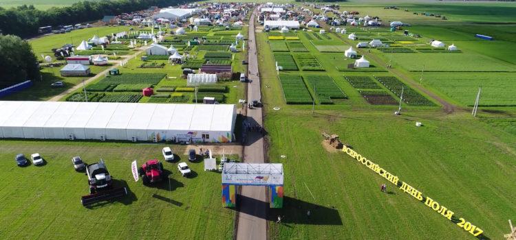 Инновационная агропромышленная выставка-форум «Всероссийский день поля 2017»