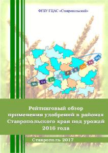 Рейтинговый обзор применения удобрений в районах Ставропольского края под урожай 2016 года