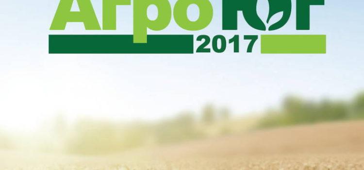 Агроюг-2017