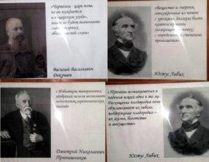 Цитаты великих учёных, почвоведов