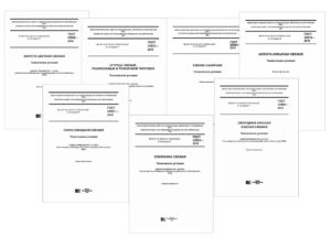Новые документы по стандартизации