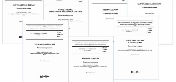 Новое в документах по стандартизации