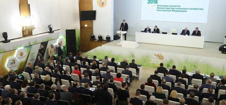 Заседание итоговой Коллегии МСХ РФ
