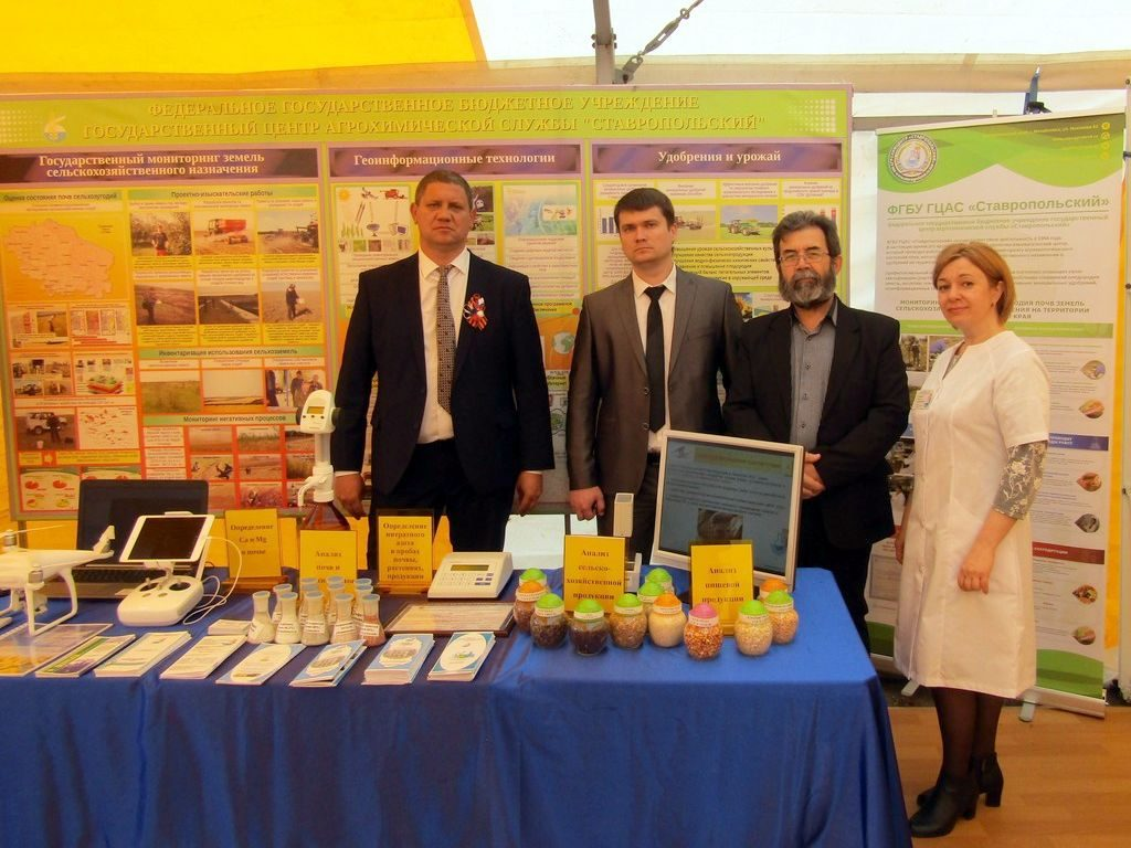 Команда агрохимцентра «Ставропольский»