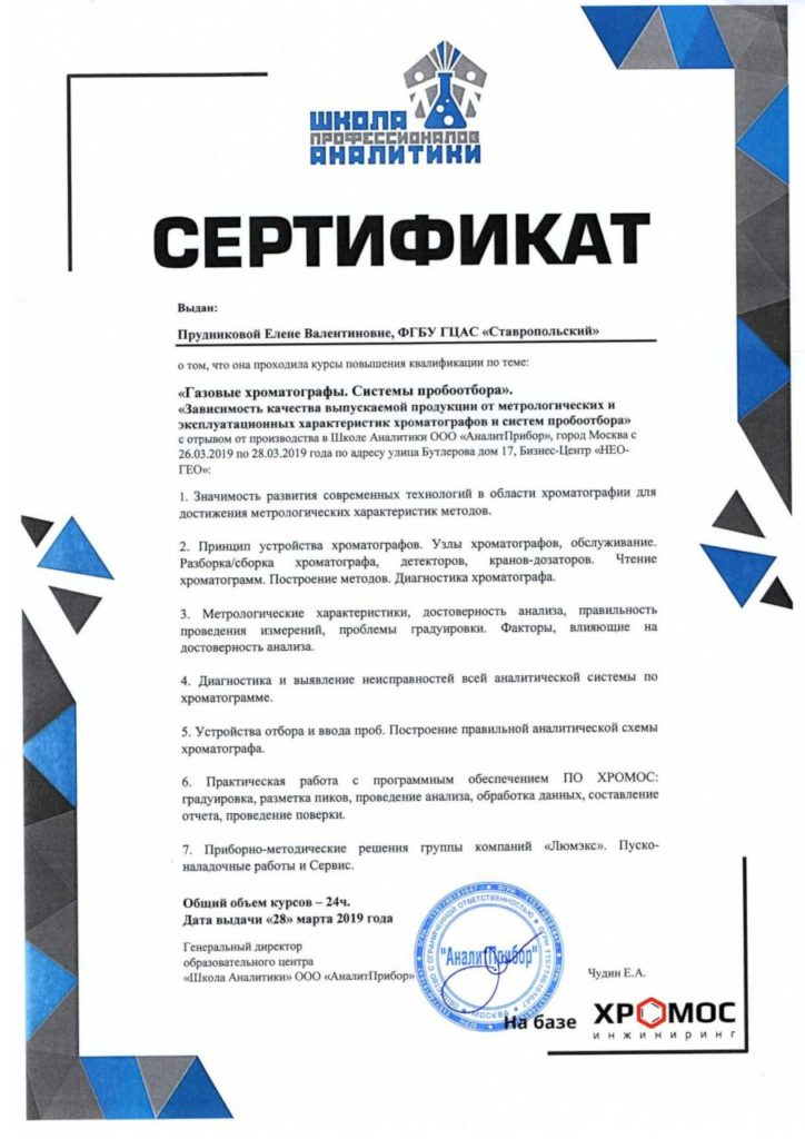 Сертификат о прохождении курсов повышения квалификации