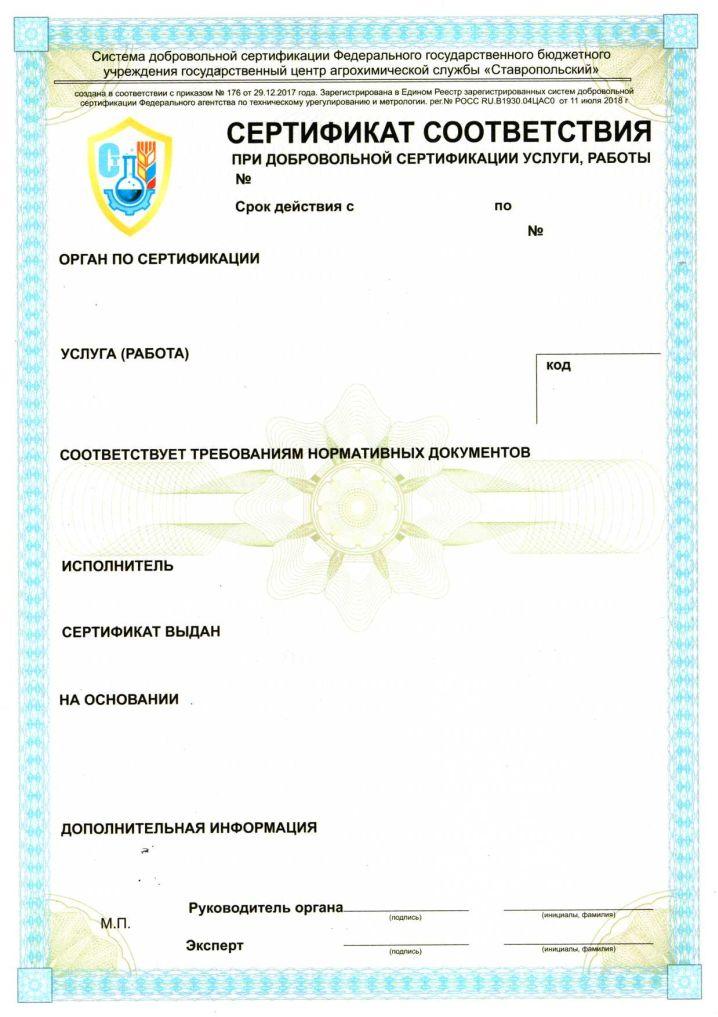 """Сертификат добровольной сертификации ФГБУ ГЦАС """"Ставропольский"""""""