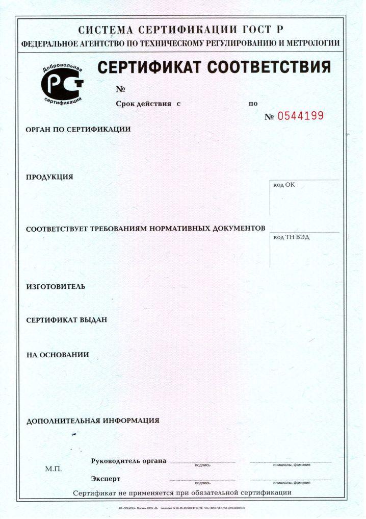 Сертификат ГОСТ Р