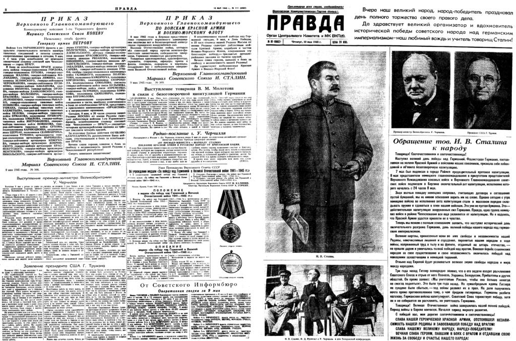 """Победный выпуск газеты """"Правда"""""""