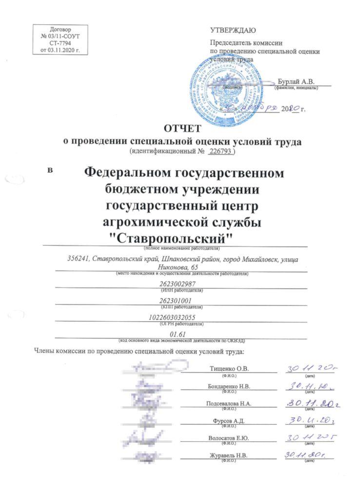 Отчёт о проведении специальной оценки условий труда (№226793). 2020-11-30