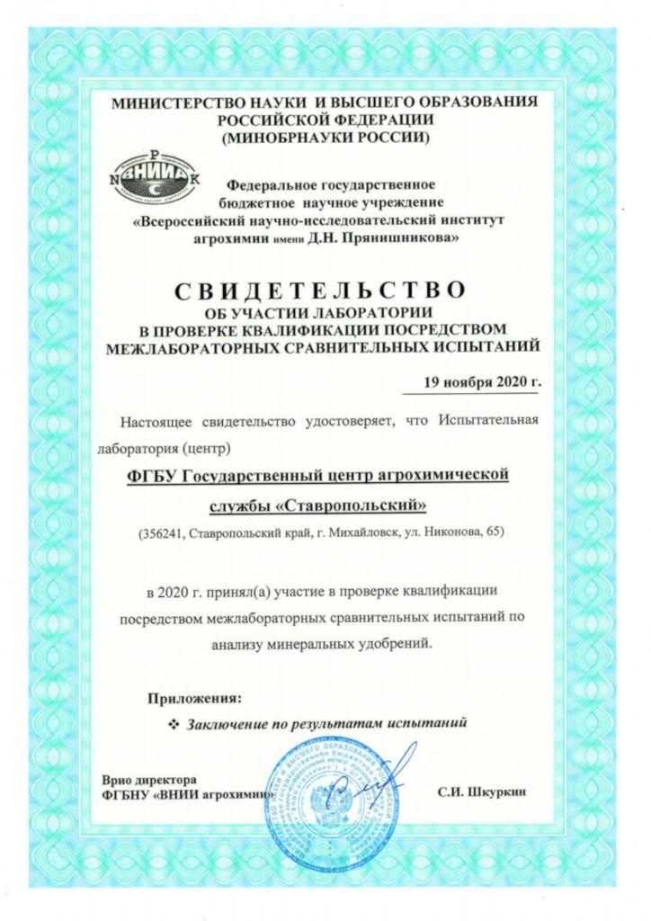 Свидетельство об участии квалификации посредством межлаборатоных сравнительных испытаний